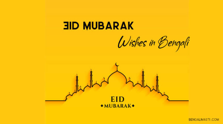 Eid Mubarak wishes in Bengali 2021 Eid Mubarak Sms