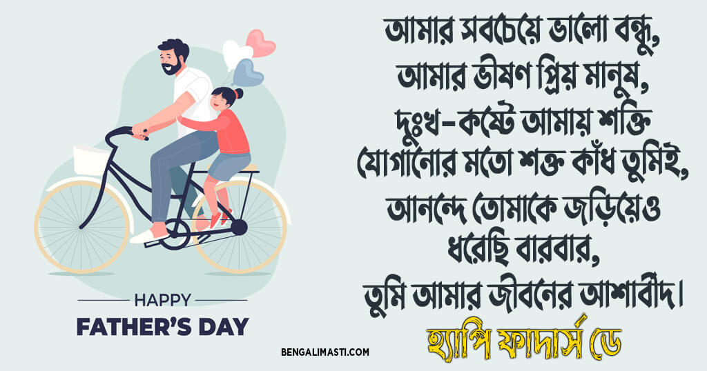 Happy Fathers Day quotes In Bengali
