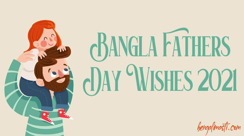 Bangla Fathers Day Wishes