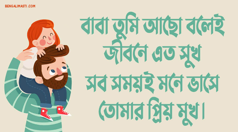 Happy Fathers Day Wishes In Bengali